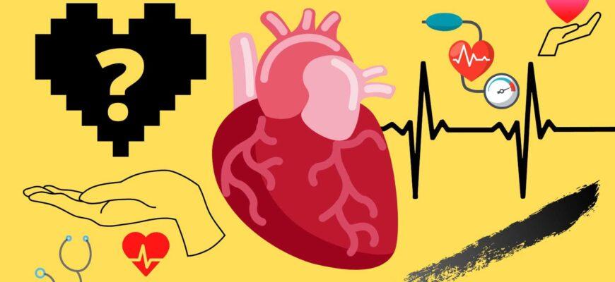 Измерить сердце